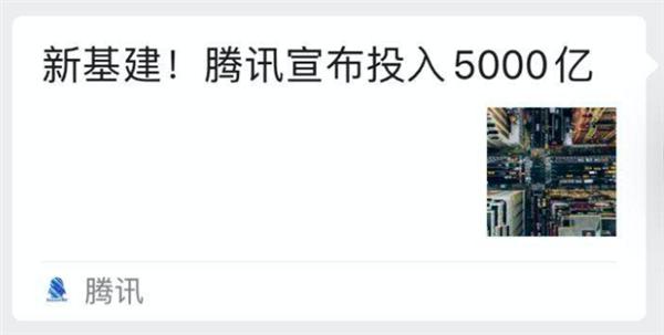 鑵捐鐢╁嚭5000浜匡紒寰俊涔嬪悗 椹寲鑵剧湅涓笅涓€寮?