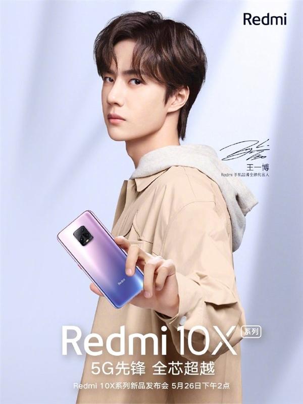 首发天玑820芯片!Redmi 10X系列新品发布会直播