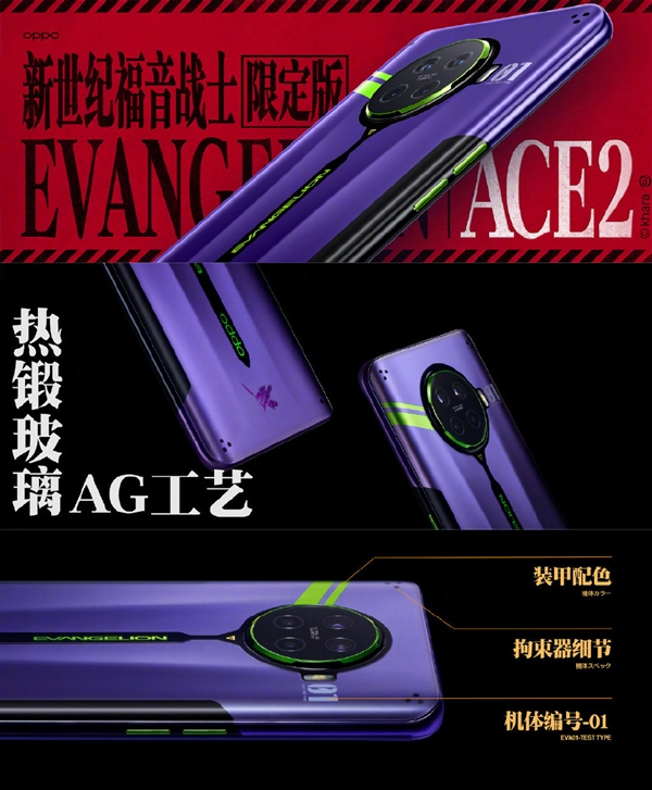 史上最深度的定制机!OPPO Ace2 EVA限定版发布:4399元/限量1万套
