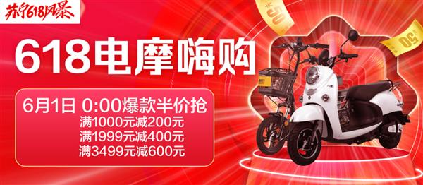 5折电摩入场苏宁618 总裁带货硬核圈粉销售增长207%