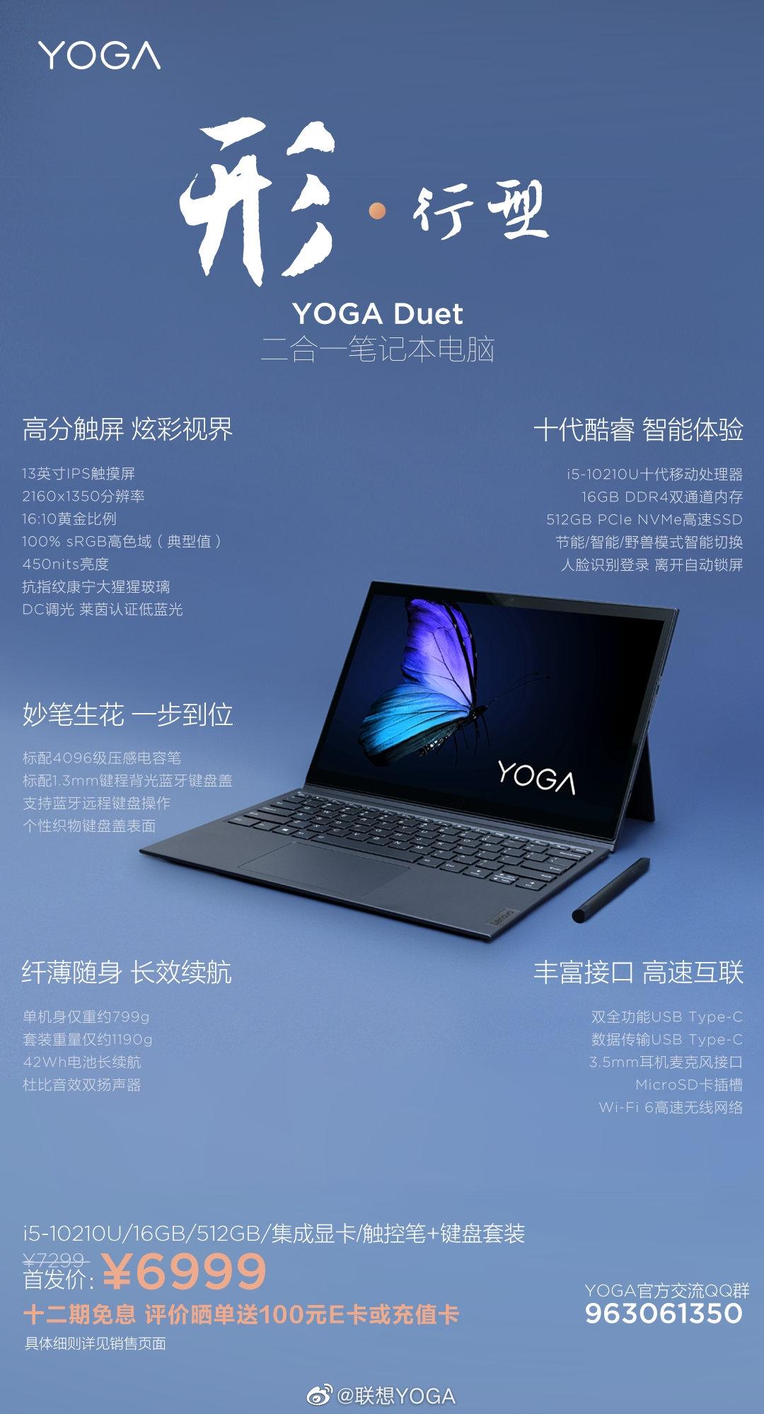 一图看懂联想Yoga Duea:廉价版Surface Pro只需不到7000