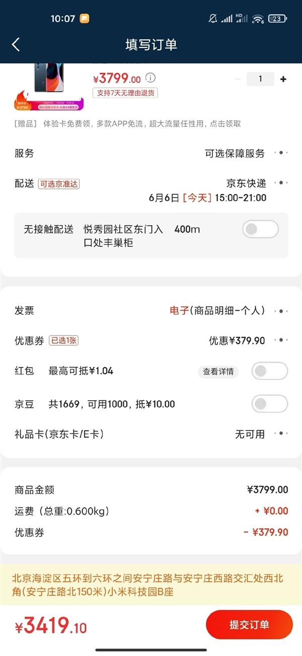 折上折!幼米10可用北京消耗券下单:到手价3419.1元