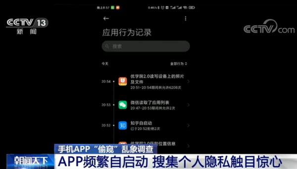 央视曝光App偷窥用户隐私:幼我新闻时刻都在被搜集
