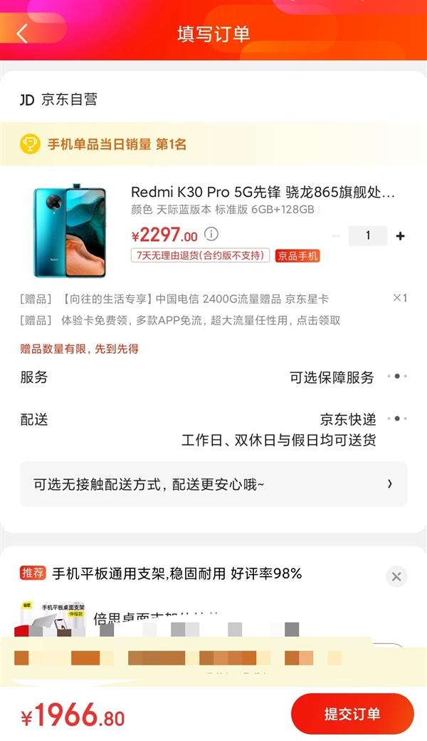 骁龙865旗舰不到2000元!Redmi K30 Pro标准版发售