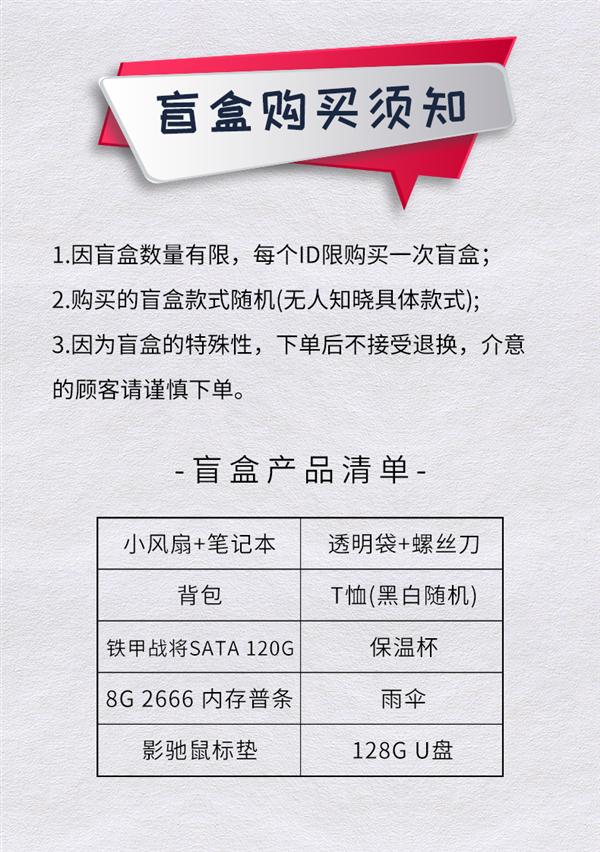 影驰大BOSS上阵直播:6.18元盲盒可赢8GB内存/120G SSD