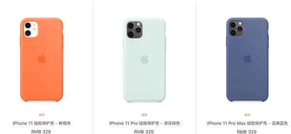 蘋果中國推出夏日新品:清爽新配色的iPhone 11系列保護殼等