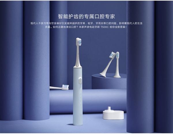 米家声波电动牙刷T500C发布上市:标配四刷头 旅走盒、269元