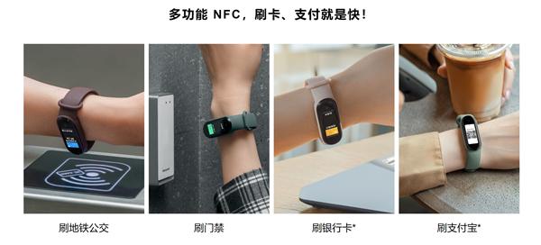 189起 一图看懂小米手环5标准版、NFC版区别:秒懂买哪个