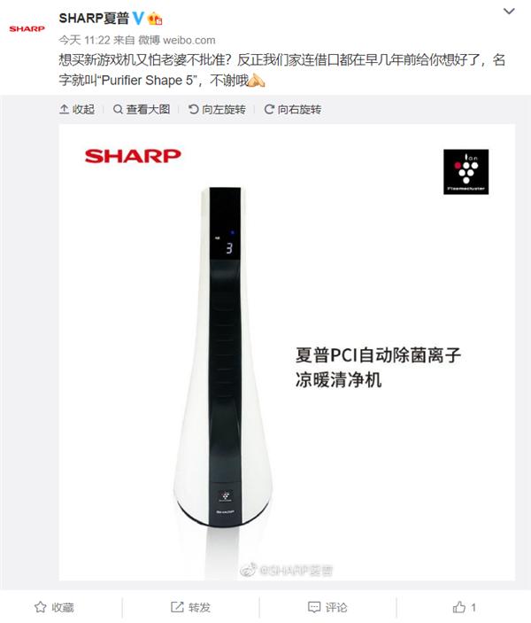 """夏普花式""""碰瓷""""索尼:PS5我们早有了、同样黑白夹心造型"""