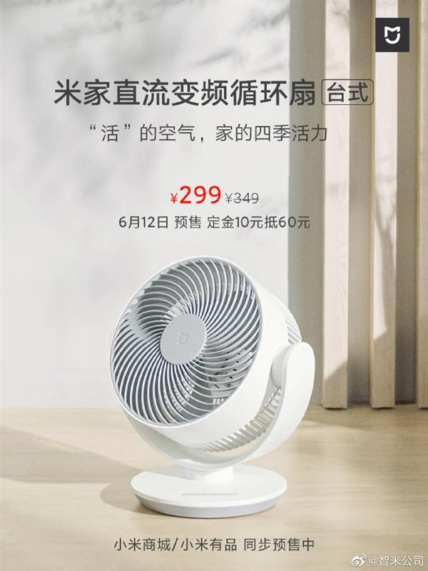 米家直流变频循环扇发布:10米超远送风 40幼时不能1度电