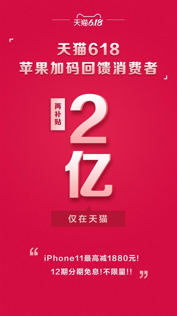 天貓618 iPhone 11全場8折再來:低至4579元 全系12期免息