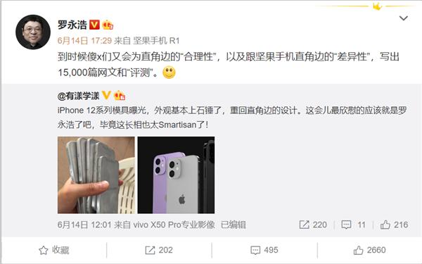 iPhone 12直角造型神似錘子手機 羅永浩如此回復