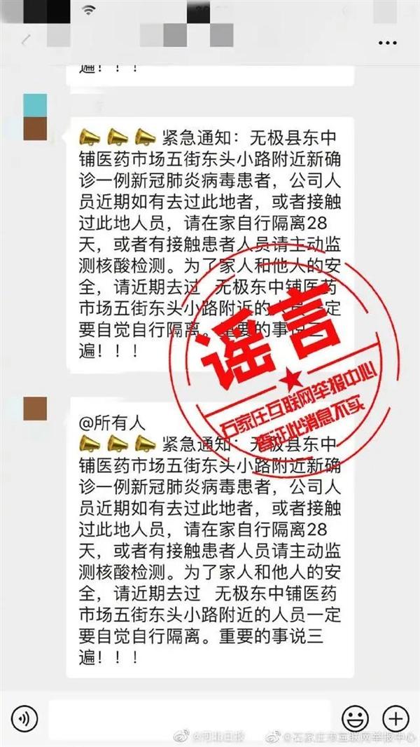 北京菜篮子不稳要断粮?武汉发现北京输入病例?