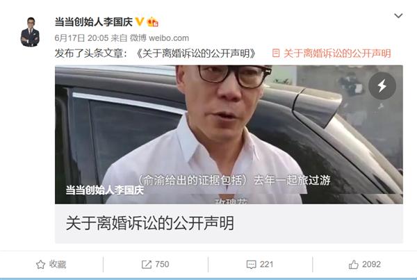 李国庆期待法院尽快终结这场闹剧 网友:发声明也不忘打广告