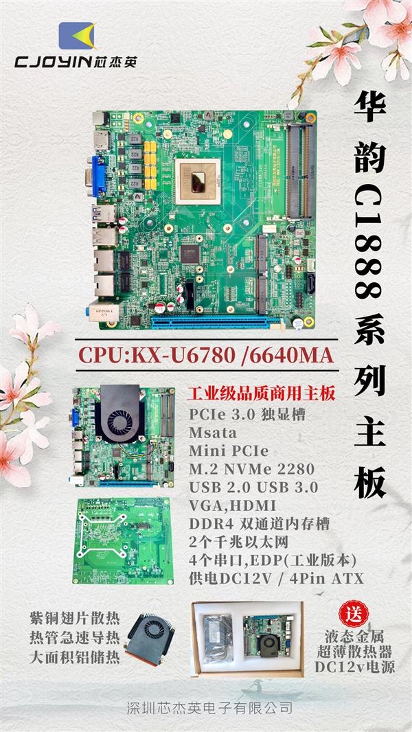 国产兆芯/飞腾CPU、整机大降价!媲美i5的八核只需1999元