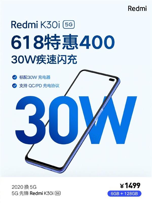 Redmi K30i 618特惠:120Hz屏/骁龙765G 1499元