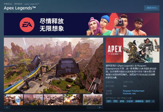 《Apex铁汉》上架Steam商店 锁国区、秋季正式发售