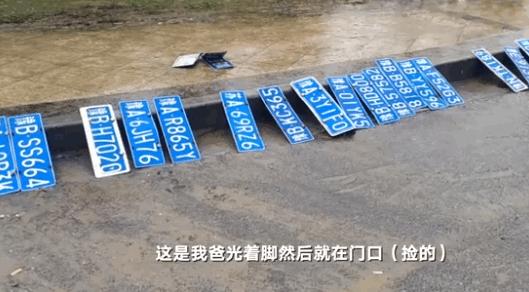 河南6旬老人捞出50多块车牌 儿子雨中等失主:做益事不图回报
