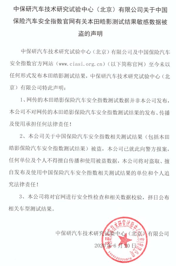 本田皓影撞弯A柱 测试成绩被撤回!中保研官方正式回应