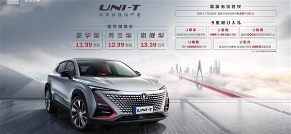 """首搭""""中国芯"""" 热效率高达40%!长安UNI-T上市 11.39万元起"""