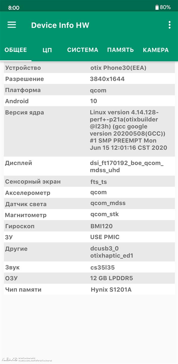 小米骁龙865新机Otix曝光:21比9 4K屏