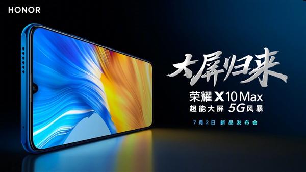 旗舰技术下放!荣耀X10 Max屏幕参数遭曝光:买到赚到