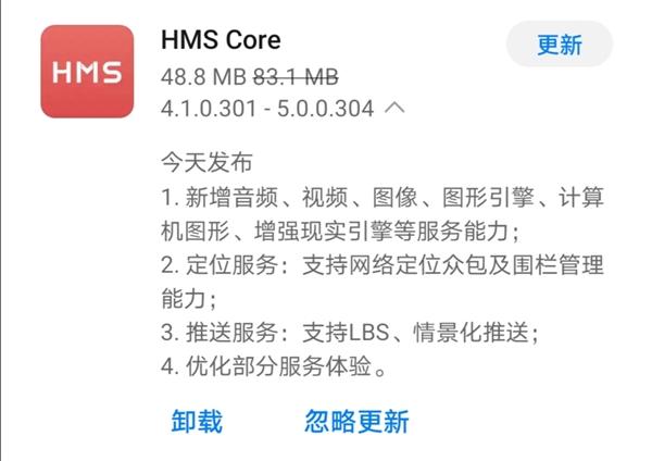 华为正式发布HMS Core 5.0:新增六大服务
