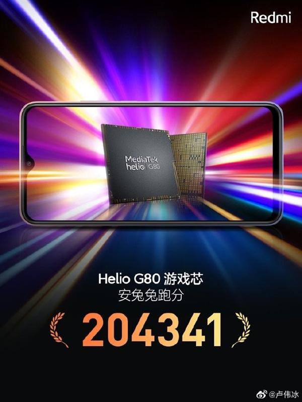 入门机用上游戏芯片 Redmi 9搭载联发科G80:安兔兔跑分超20万
