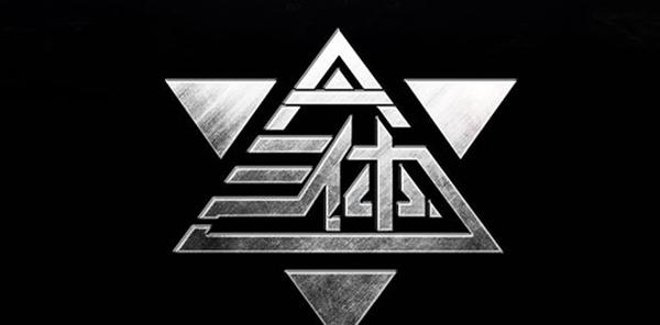 《三体2》在日本一周内脱销!日本网友:望得停不下来了