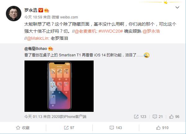 罗永浩评iOS 14 App资源库:基本没什么用 坚果OS比它富强十倍不止