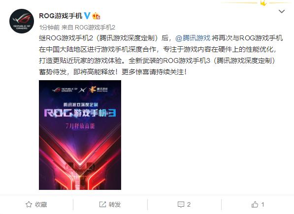 腾讯游戏深度定制 ROG游戏手机3正式官宣:7月见