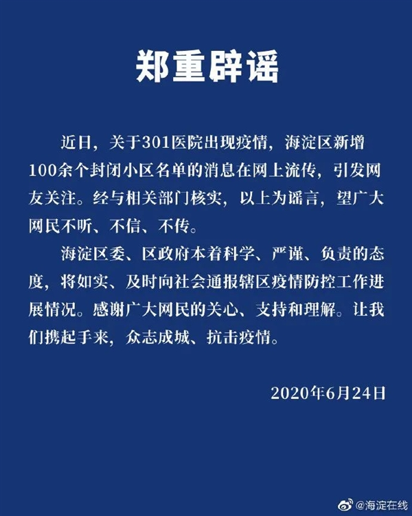 无健康码大爷千里徒步到浙江?北京新增百余封闭小区?