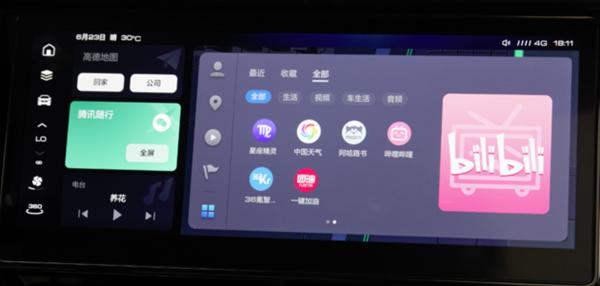 哈弗崭新车机编制发布:集成B站腾讯车联 车内也能刷弹幕