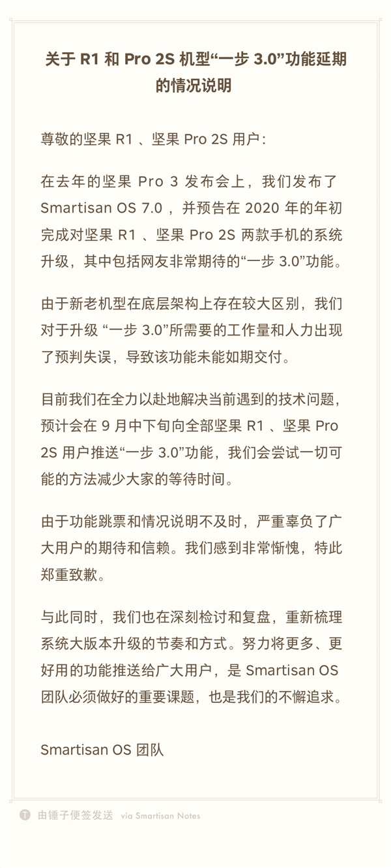 坚果Pro 2S/R1 Smartisan OS一步3.0功能跳票:官方致歉