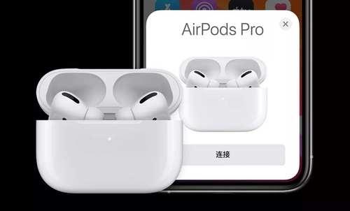 WWDC之后 你手里的AirPods Pro变得更超值了