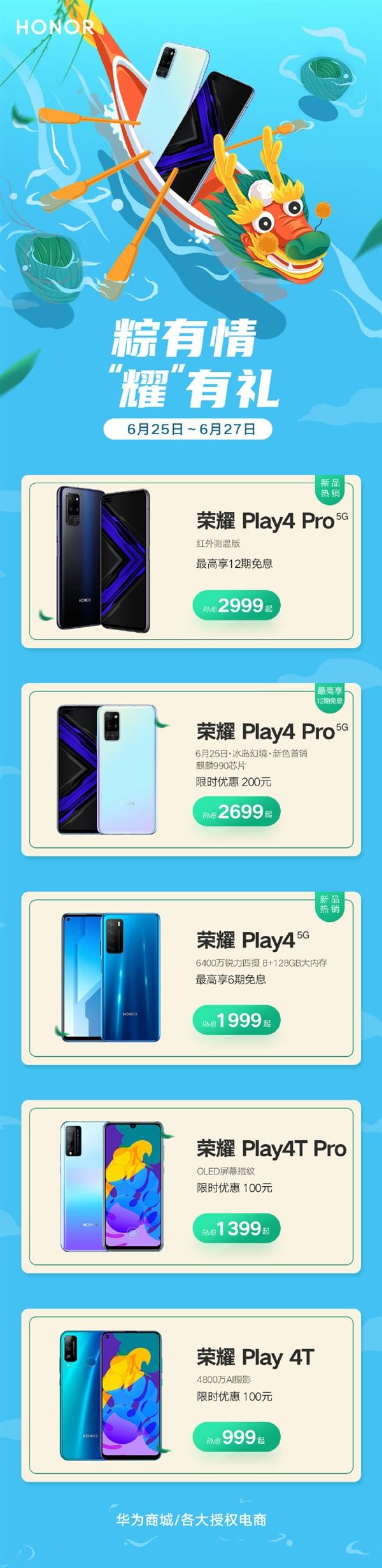 麒麟990添持 荣耀Play4 Pro冰岛幻境新色始销:限时优惠200元