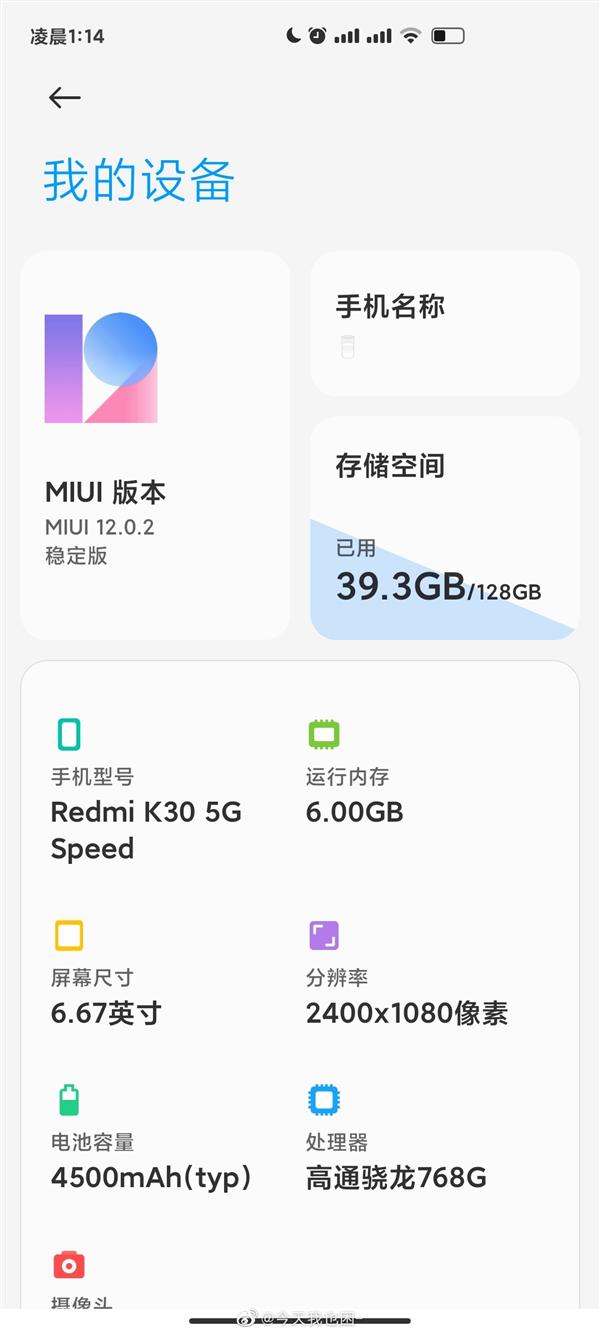 首款骁龙768G手机 Redmi K30 5G极速版喜提MIUI 12稳定版