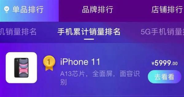 抢份额与销量 业妻子士爆料:苹果对4G版iPhone采取激进定价策略