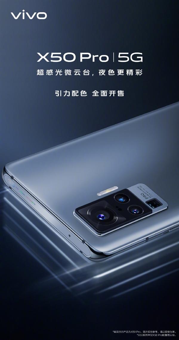 首款微云台防抖手机!vivo X50 Pro引力色首销:4298元首