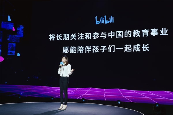 B站喜迎十一周年庆 CEO陈睿:要让中国原创动画、游玩全球受迎接