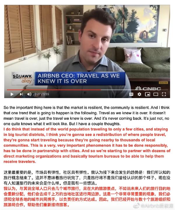 民宿鼻祖Airbnb濒临歇业?官方回答:纯属断章取义