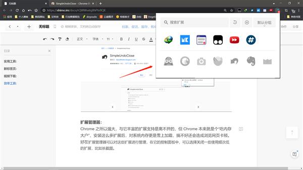 收好这8款Chrome扩展 让你的工作效率翻一番