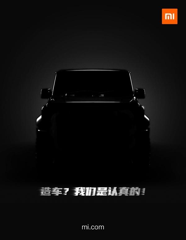 幼米商城预告新品:造车吾们是仔细的!官方回答:乌龙