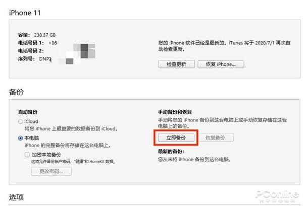 升了iOS14连奶茶都点不了?保姆级降级教程在这