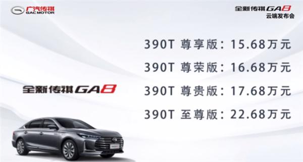 平民版奥迪A6L!广汽传祺GA8正式上市:15.68万首