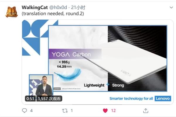 995g 16幼时续航!联想Yoga Carbon笔记本兼顾轻狂和续航