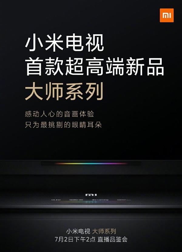 小米首款超高端OLED电视大师系列画质惊艳 雷军:不是亲眼看到很难体会