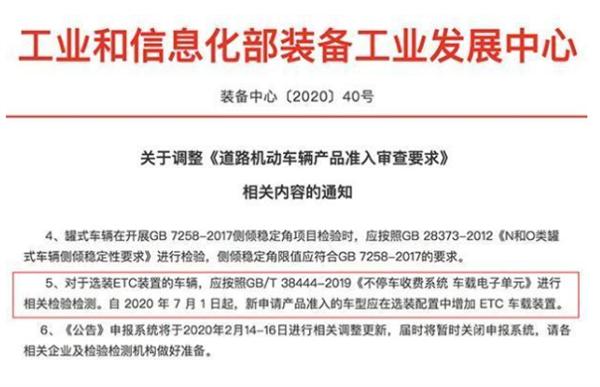 工信部:7月1日起国内新车 需能直接选装ETC车载装置
