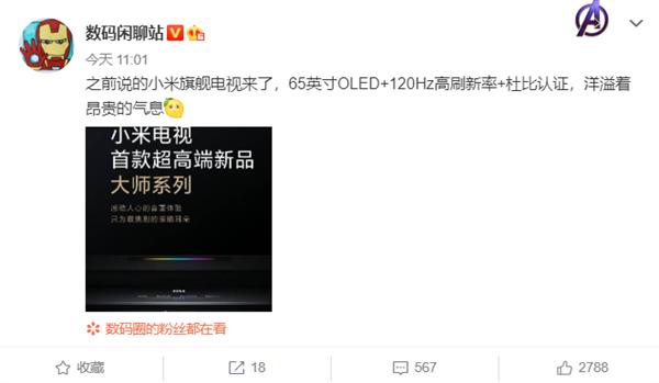 曝小米电视大师系列采用65英寸OLED屏 120Hz刷新率 雷军:非常惊艳