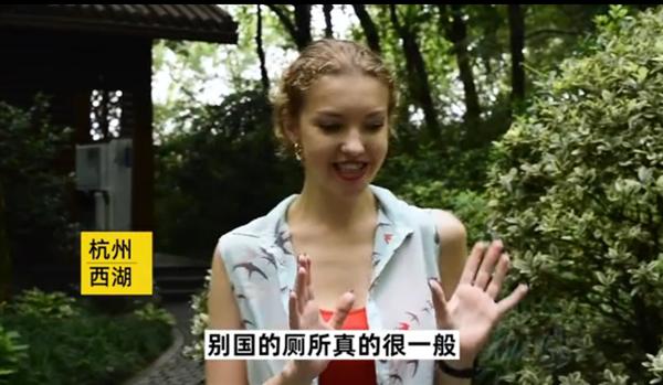 俄罗斯美女大赞中国厕所高科技 竟引发国表网友群嘲